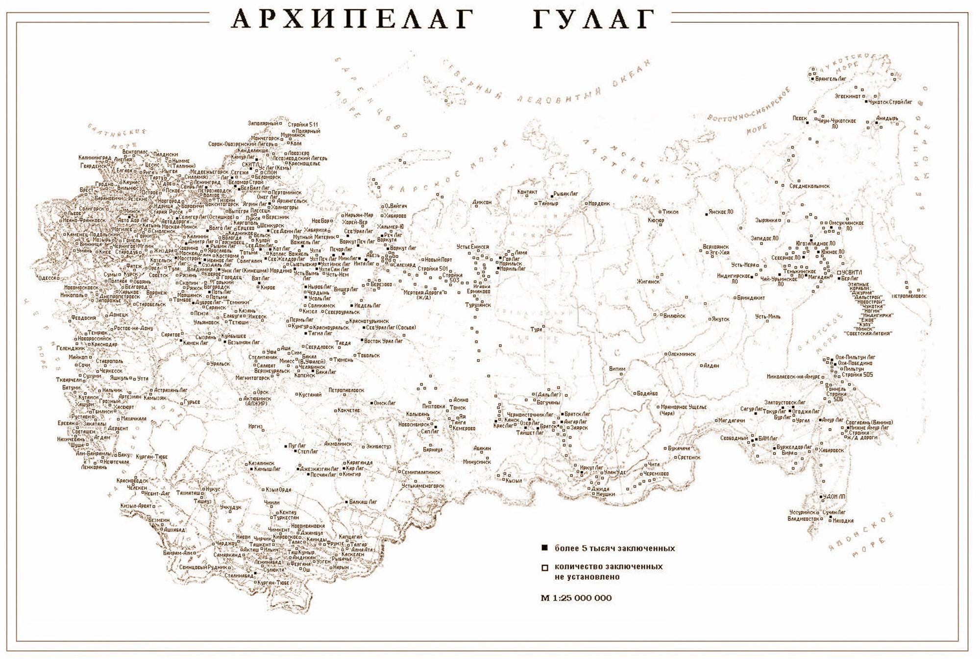 Карта концентрационных лагерей, входивших в систему ГУЛАГа – Главного управления лагерей.
