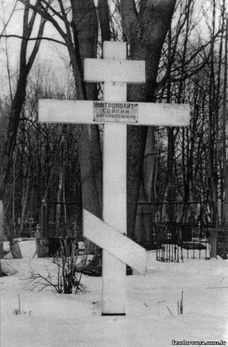 Крест на могиле митрополита Сергия (Воскресенского)