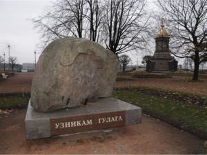 Памятник жертвам ГУЛАГа и коммунистических репрессий на Троицкой площади Санкт-Петербурга