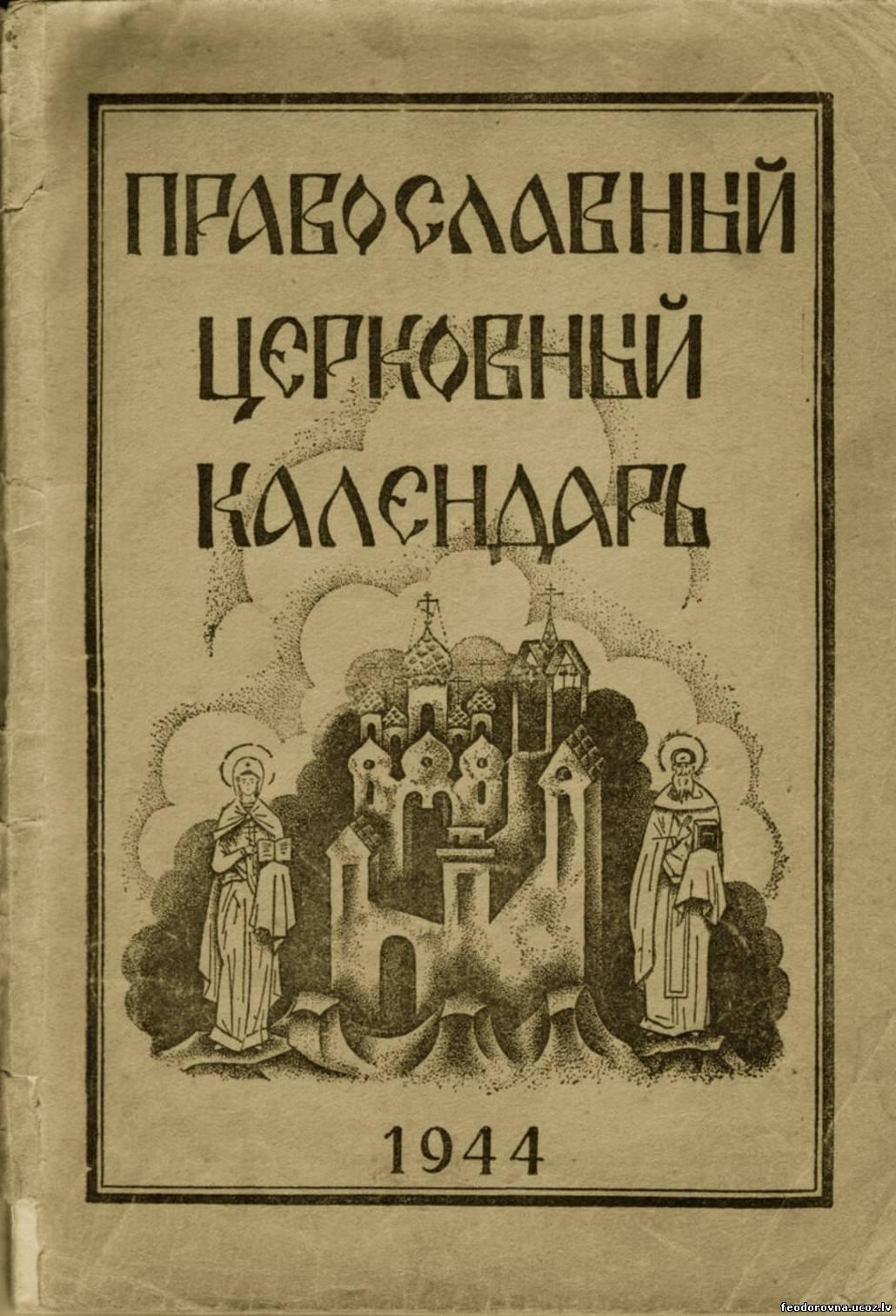 Православный церковный календарь, 1944 год
