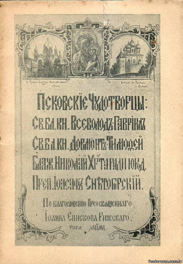 Псковские Чудотворцы