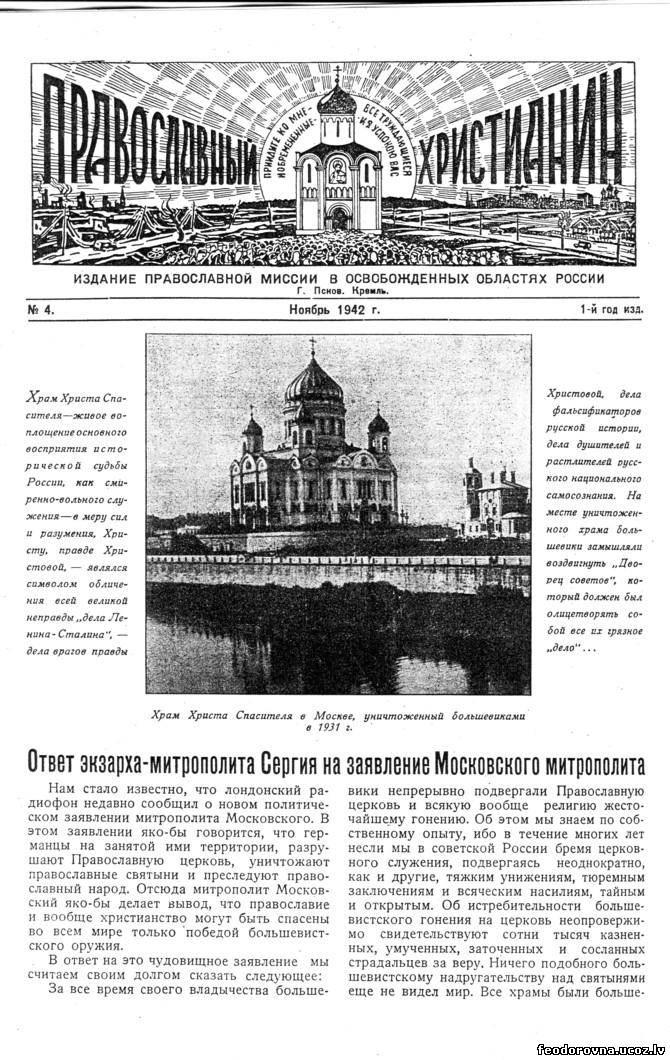 № 4. Ноябрь 1942 г. 1-й год изд.
