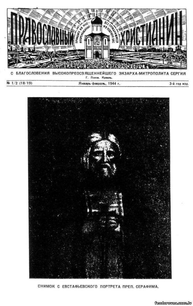 № 1/2 (18/19). Январь-февраль 1944 г. 3-й год изд.