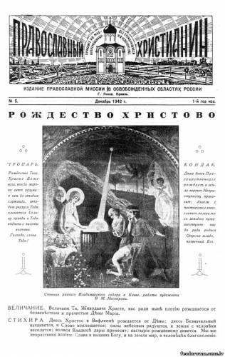 № 5. Декабрь 1942 г. 1-й год изд.
