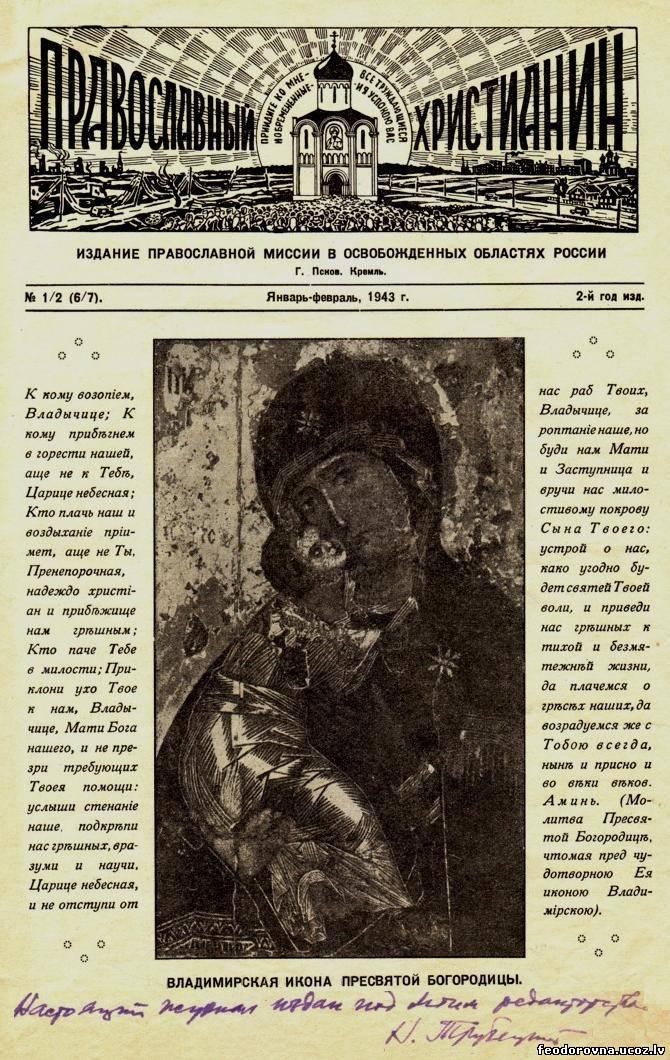 № 1/2 (6/7). Январь-февраль 1943 г. 2-й год изд.
