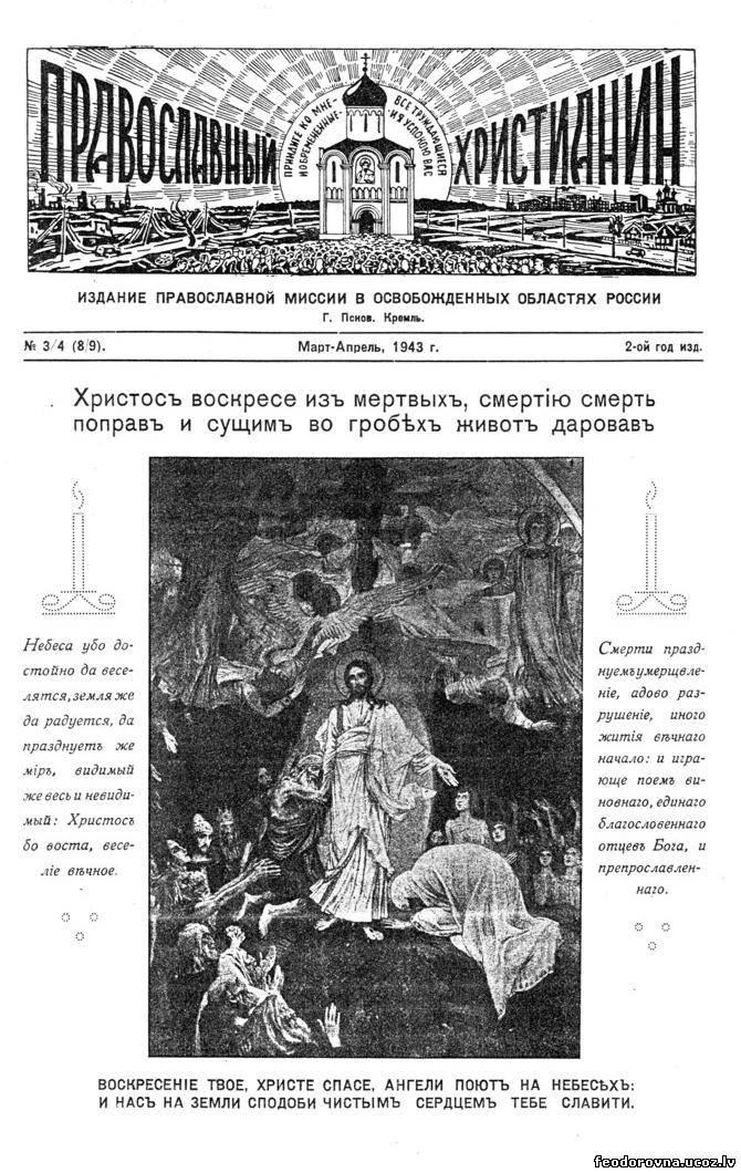 № 3/4 (8/9). Март-апрель 1943 г. 2-й год изд.