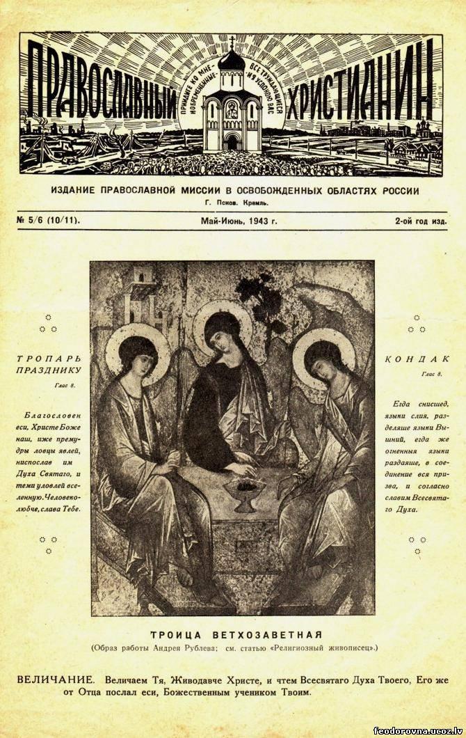 № 5/6 (10/11). Май-июнь 1943 г. 2-й год изд.