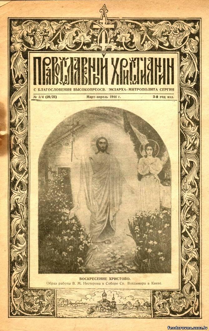 № 3/4 (20/21). Март-апрель 1944 г. 3-й год изд.