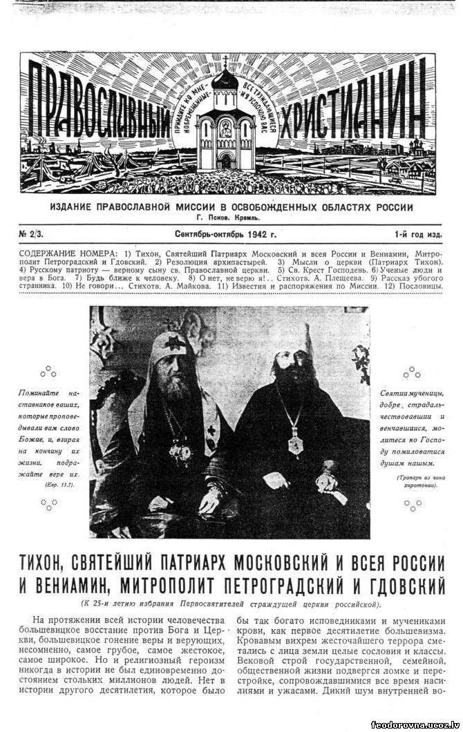 № 2/3. Сентябрь-октябрь 1942 г. 1-й год изд.