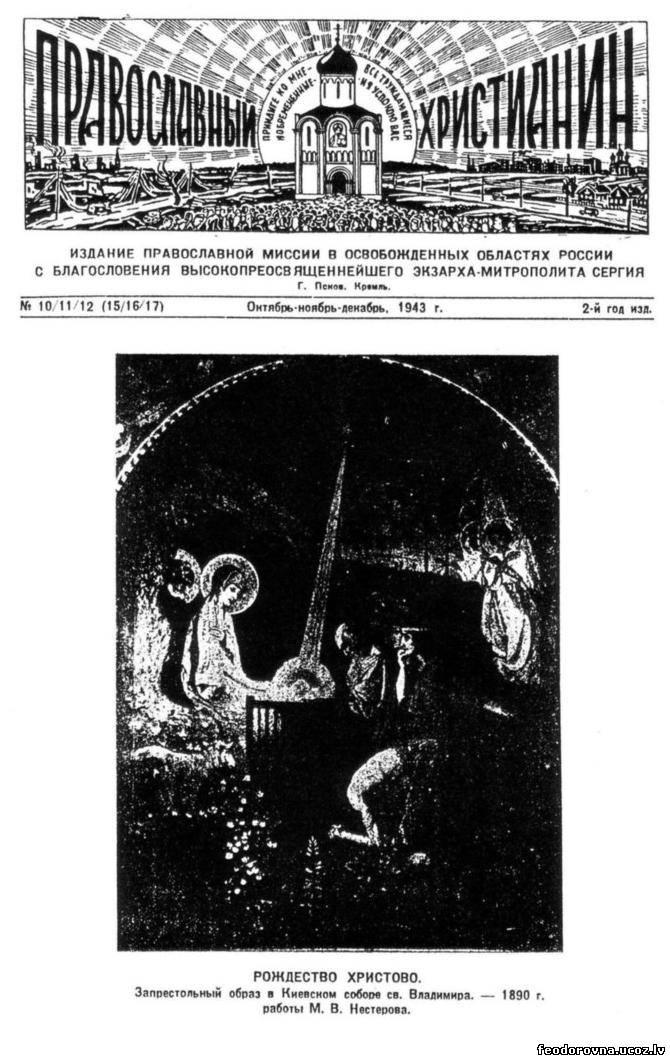 № 10/11/12 (15/16/17). Октябрь-ноябрь-декабрь 1943 г. 2-й год изд.