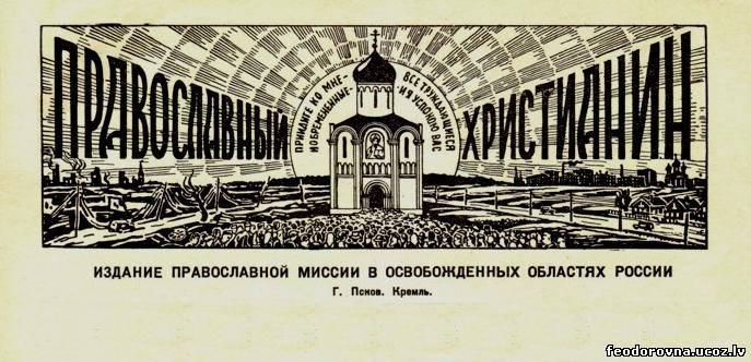 """Журнал """"Православный Христианин"""". Начало издания положено в августе 1942 г."""