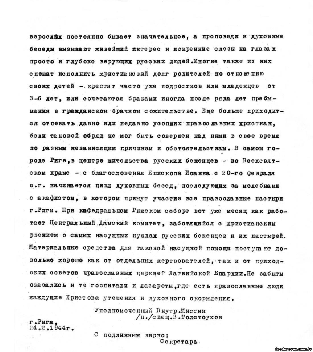 Краткий обзор деятельности Внутренней Миссии в Латвийской Епархии. Лист 2