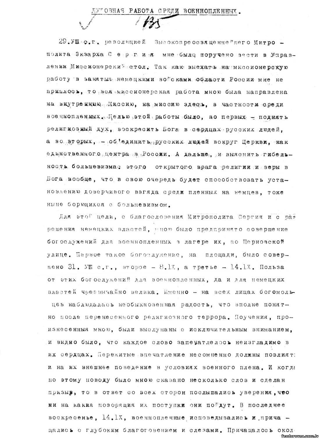 о.Кирилл Зайц. Духовная работа среди военнопленных. Лист 1