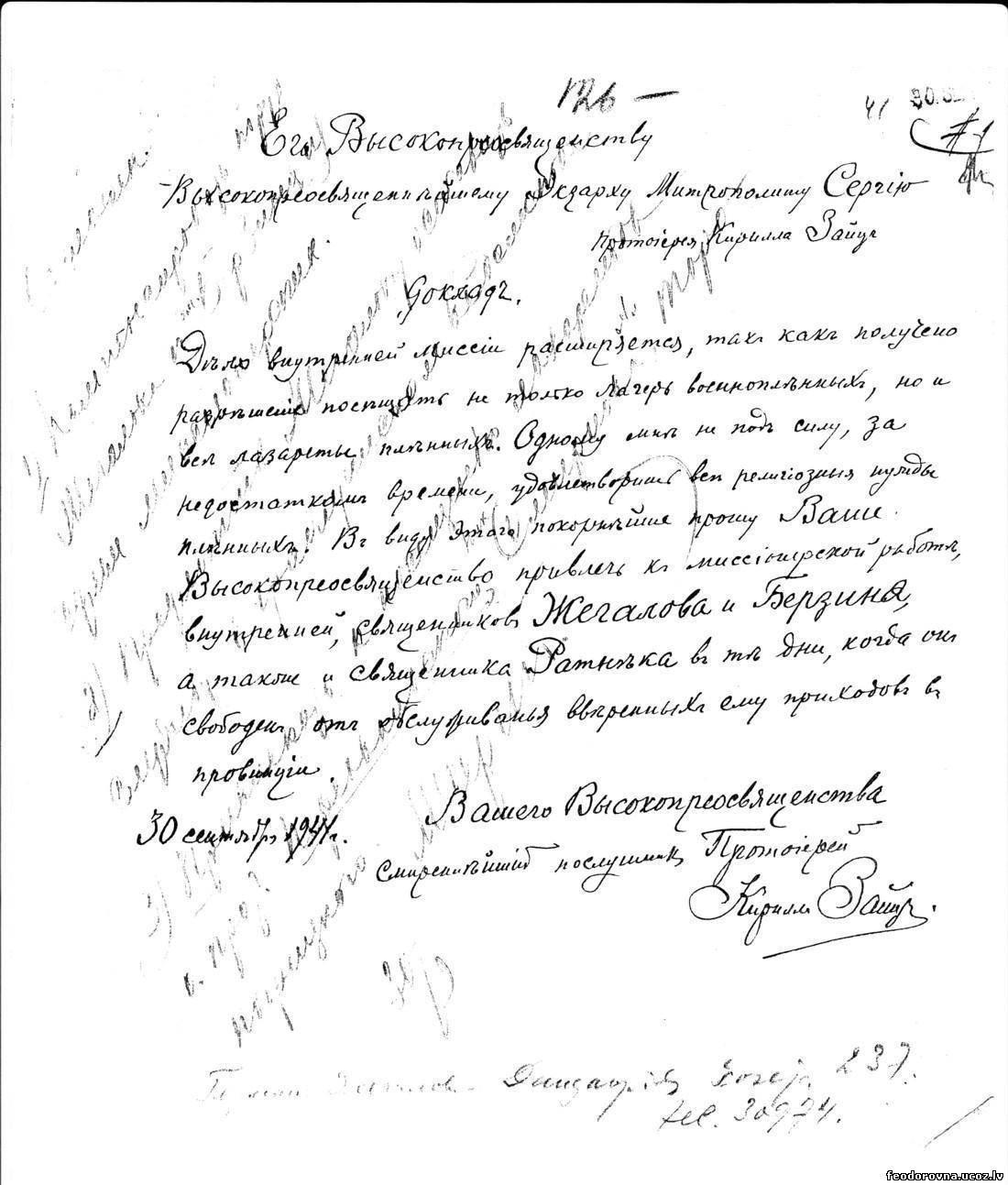 Доклад о.Кирилла Зайца от 30.09.1941 о привлечении новых священников ко Внутренней Миссии