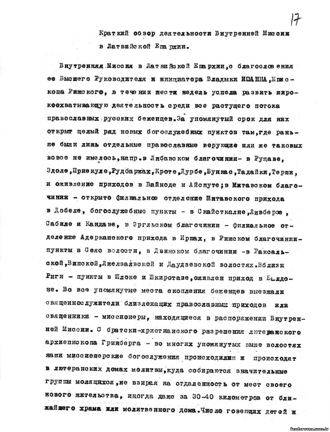 Краткий обзор деятельности Внутренней Миссии в Латвийской Епархии. Лист 1