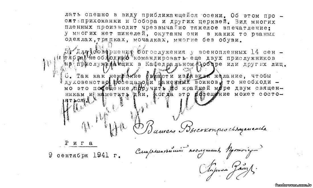 Доклад о.Кирилла Зайца от 09.09.1941 (по Внутренней Миссии). Лист 2