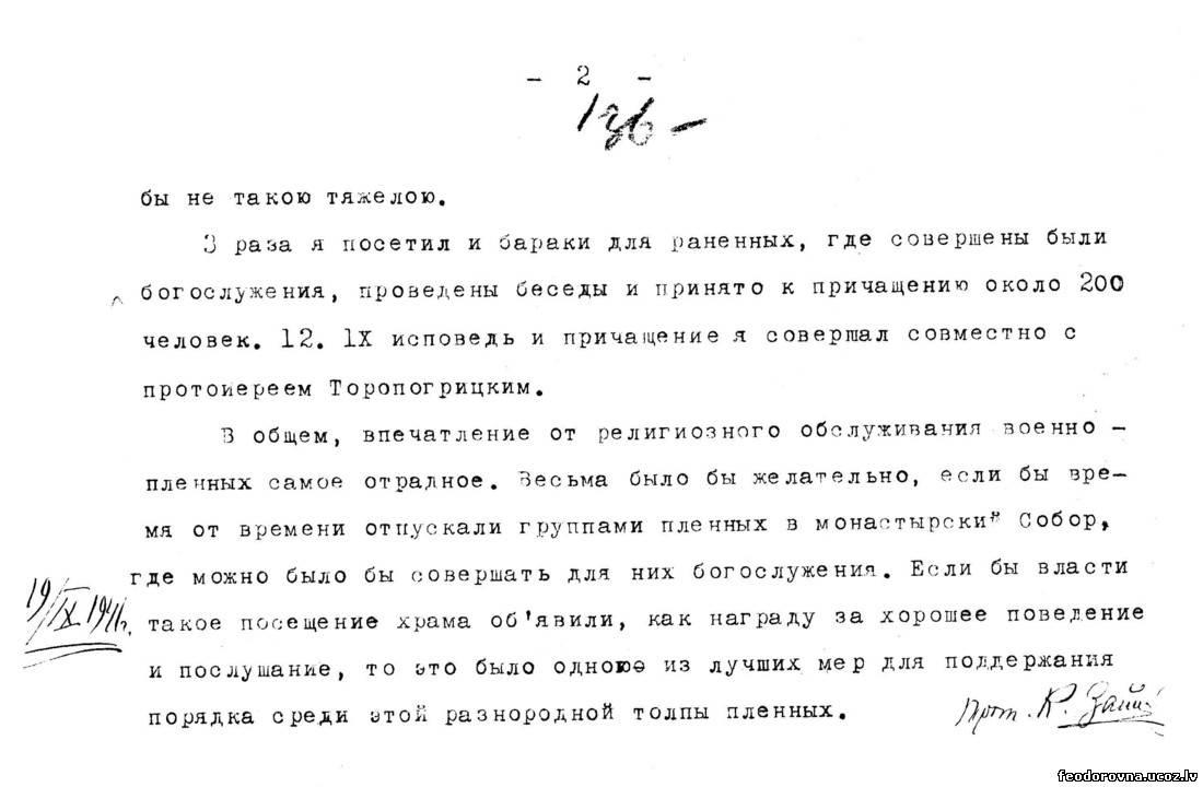 о.Кирилл Зайц. Духовная работа среди военнопленных. Лист 2