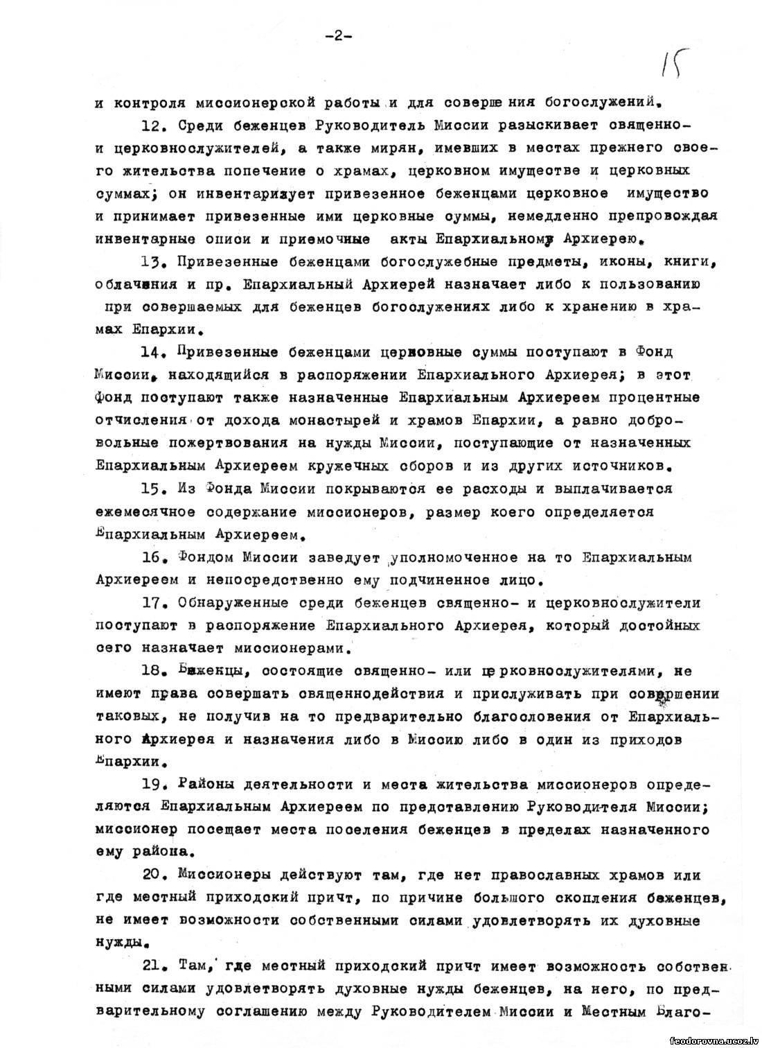 Положение о Внутренней Православной Миссии в Литве. Лист 2