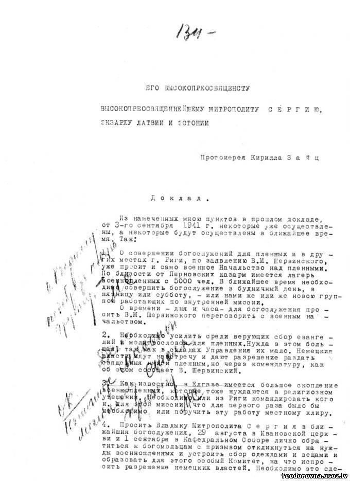 Доклад о.Кирилла Зайца от 09.09.1941 (по Внутренней Миссии). Лист 1