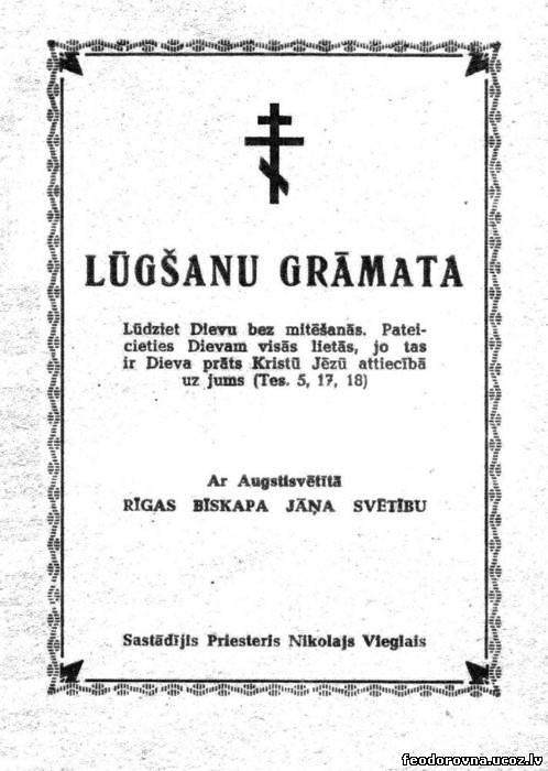 «Lūgšanu Grāmata». Молитвослов на латышском языке