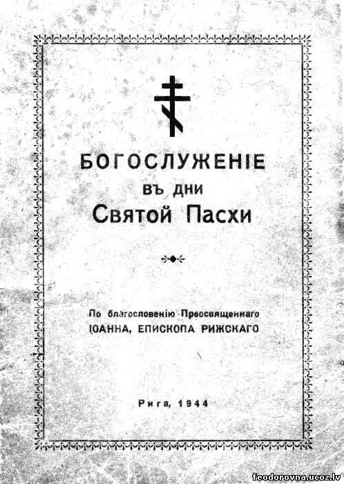 Богослуженiе въ дни Святой Пасхи. Рига, 1944 г.