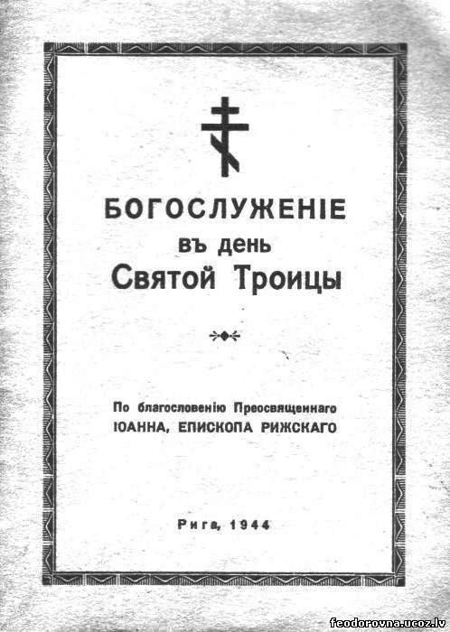 Богослуженiе въ день Святой Троицы. Рига, 1944 г.