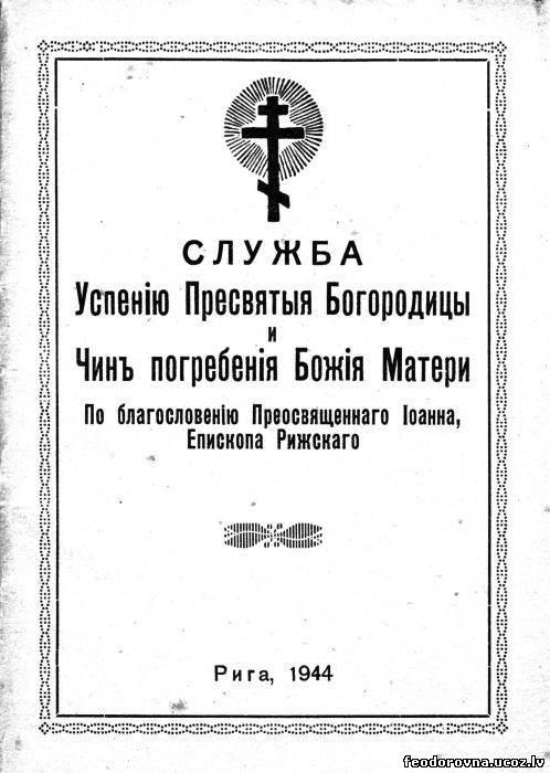 Служба Успенiю Пресвятыя Богородицы и Чинъ погребенiя Божiя Матери. Рига, 1944 г.
